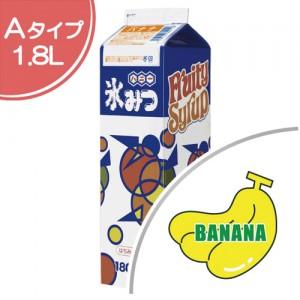 氷みつ Aタイプ バナナ パッケージ