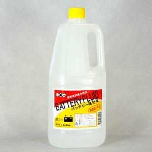 バッテリー補充液 1.8L