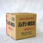 バッテリー補充液 18L