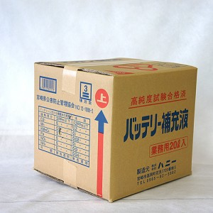 バッテリー補充液 20L