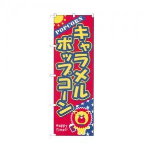 のぼり キャラメルポップコーン(レオ)