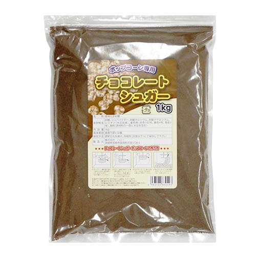 チョコレートシュガー1kg
