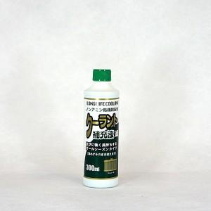 クーラント補充液 300cc(緑)