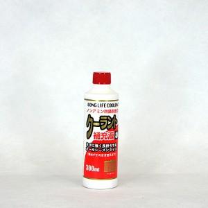 クーラント補充液 300cc(赤)