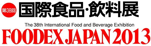 foodex2013_logo