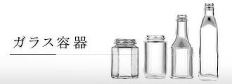 ガラス容器一覧