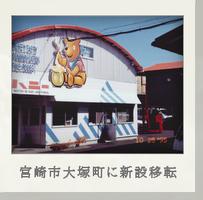 大塚町ハニー本社