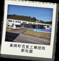 高岡町花見工業団地新社屋
