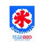 ビニール氷旗(サービス品)